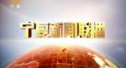 宁夏新闻联播(卫视)-2018年2月3日