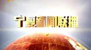 宁夏新闻联播-2018年2月9日
