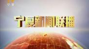宁夏新闻联播(卫视)-2018年2月7日