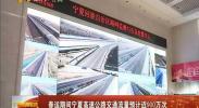 春运期间宁夏高速公路交通流量预计近900万次-2018年2月8日