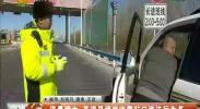 流量增大 高速灵武南收费站口违法行为多-2018年02月14