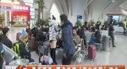 """春节将至 冒充电信""""积分诈骗""""抬头-2018年2月12日"""