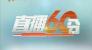 直播60分-2018年2月11日
