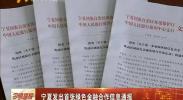 宁夏发出首张绿色金融合作信息通报-2018年2月10日