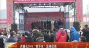 """西夏区2018""""四下乡""""活动启动-2018年02月14日"""