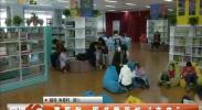 """寒假到 图书管里忙""""充电""""-2018年2月10日"""