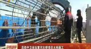 新春走基层 高铁中卫南站黄河大桥项目火热施工-2018年02月14日