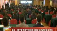 第十一届宁夏中学生模拟联合国大会活动在银川举行-2018年2月8日