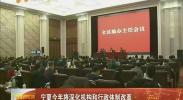 宁夏今年将深化机构和行政体制改革-2018年2月18日