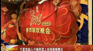 宁夏戏曲人今晚将登上样式春晚舞台-2018年2月15日