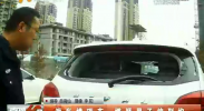 泄私愤砸车  嫌疑男子被刑拘-2018年2月6日