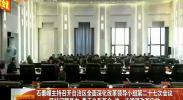 石泰峰主持召开自治区全面深化改革领导小组第二十七次会议 坚持问题导向 勇于自我革命 进一步增强改革实效-2018年2月6日