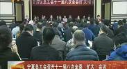 宁夏总工会召开十一届八次全委(扩大)会议-2018年2月7日