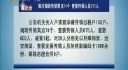 银川警方捣毁传销窝点74个 查获传销人员675人-2018年2月28日