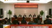 自治区人大常委会召开在宁全国人大代表议案建议素材征集座谈会-2018年02月14日