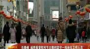石泰峰 咸辉看望慰问节日期间坚守一线岗位工作人员-2018年2月15日