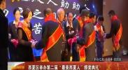 """西夏区举办第二届""""最美西夏人""""颁奖典礼-2018年2月5日"""