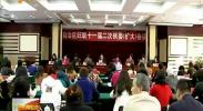 自治区妇联举行第十一届二次执委会议-2018年2月8日