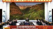 自治区党委常委会召开会议 听取群团工作汇报 石泰峰主持并讲话-2018年2月2日