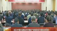 联播快讯-2018年2月7日
