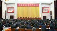宁夏农村工作会议作出部署:明年农村工作这样抓!-2018年2月5日