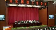 宁夏国税今年计划完成税收收入444亿元-2018年2月4日