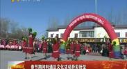 春节期间利通区文化活动异彩纷呈-2018年02月1日