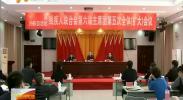 自治区残联第六届主席团第五次全体(扩大)会议召开-2018年2月9日