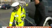 春运期间 银川交警设点严查交通违法行为-2018年2月10日