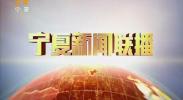 宁夏新闻联播(卫视)-2018年2月25日