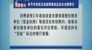 消费警示:春节年夜饭及家庭聚餐食品安全消费警示-2018年2月6日