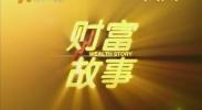 李昕:阳光坊的梦想之窗-2018年2月1日