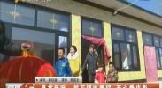 寻找年味:就花馍吃暖锅 开心看皮影-2018年2月7日