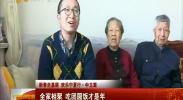 新春走基层 欢乐宁夏行・中卫篇 全家相聚 吃团圆饭才是年-2018年2月20日