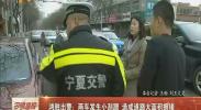 鸿胜出警:两车发生小刮蹭 造成道路大面积拥堵-2018年2月6日