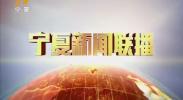 宁夏新闻联播(卫视)-2018年2月13日