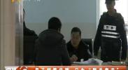 """男子频繁应聘 只为""""顺手牵羊""""-2018年2月10日"""
