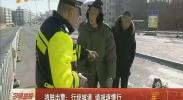 鸿胜出警:行经坡道 请减速慢行-2018年2月7日
