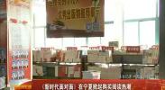 《新时代面对面》在宁夏掀起购买阅读热潮-2018年2月8日