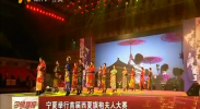 宁夏举行首届西夏旗袍夫人大赛-2018年2月8日