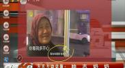 方言互动话题:励志奶奶-2018年2月23日