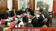 自治区政协召开十一届二次主席会议-2018年2月8日