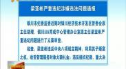 梁亚彬严重违纪涉嫌违法问题通报-2018年2月5日
