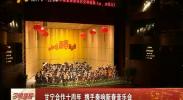甘宁合作十周年 携手奏响新春音乐会-2018年2月12日