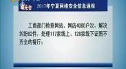 【曝光台】2017年宁夏网络安全信息通报-2018年2月9日