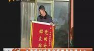 许家桥村村委会倾情帮扶暖人心-2018年2月13日