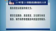 2017年宁夏12315受理各类消费者诉求52032件-2018年2月5日
