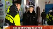 自治区公安厅慰问节日期间坚守岗位的民警-2018年2月17日