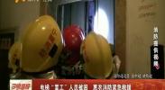 """电梯""""罢工""""人员被困 惠农消防紧急救援-2018年2月12日"""