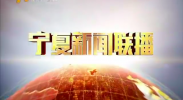 宁夏新闻联播-2018年2月28日